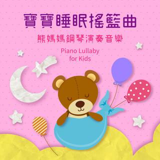 寶寶睡眠搖籃曲.熊媽媽鋼琴演奏音樂 (Piano Lullaby for Kids)