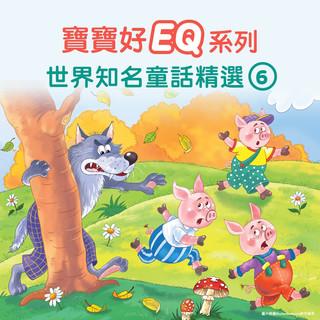 寶寶好 EQ 系列:世界知名童話精選 6