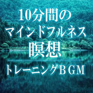 10分間のマインドフルネス瞑想トレーニングBGM (Musics for Training of 10 Minutes Mindfulness Meditation)