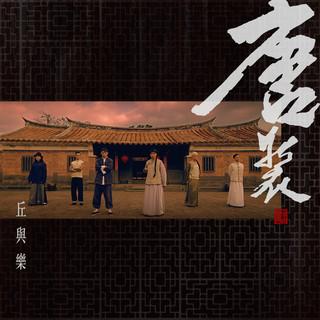 唐裝 (Tangzhuang)