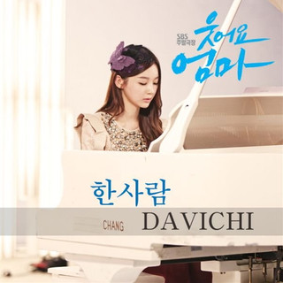 SMILE MOM OST Part.8