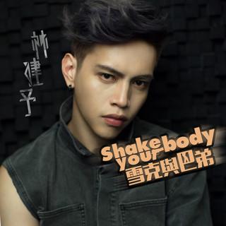 Shake Your Body 雪克與巴弟 (搶聽)