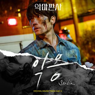 韓劇《惡魔法官》OST Pt. Pt. 2 (The Devil Judge (Original Television Soundtrack))
