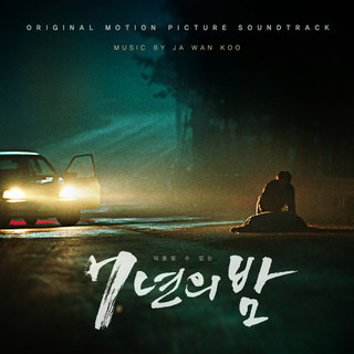 7 Years Of Night (Original Motion Picture Soundtrack)