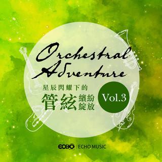 星辰閃耀下的管絃繽紛綻放 Vol.3 Orchestral Adventure Vol.3