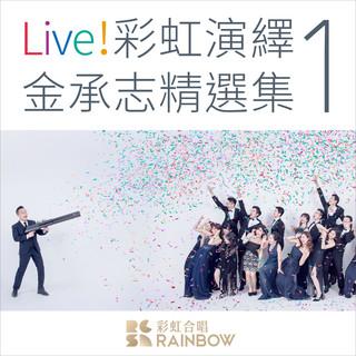 Live ! 彩虹演繹金承志精選集 1