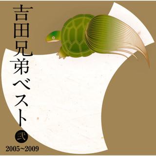Yoshida Kyodai Best Vol. Two 2005 - 2009