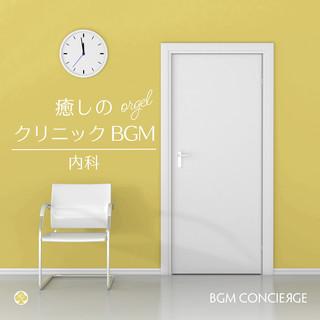 癒しのクリニックBGM・オルゴール(内科) (Music Box for Medical Offices)