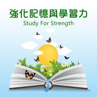 強化記憶與學習力 (Study for Strength)