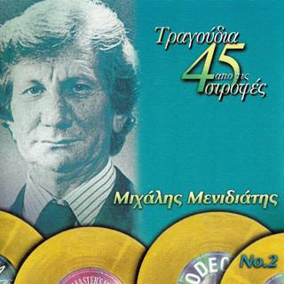 Τραγούδια Από Τις 45 Στροφές (Tragoudia Apo Tis 45 Strofes (Vol. 2))