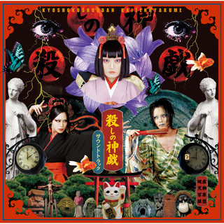 舞台『殺しの神戯』サウンドトラック (Koroshinoshingi OST)