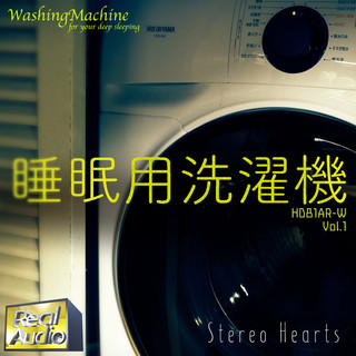 REAL AUDIO  ~睡眠用洗濯機~ (Vol.1) (Real Audio Washing Machine for Your Deep Sleeping)