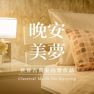 晚安.美夢 / 世界古典室內樂作品 (Classical Music for Sleeping)