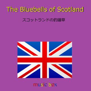The Blue Bells of Scotland (スコットランド民謡) (オルゴール) (The Blue Bells of Scotland (Music Box))
