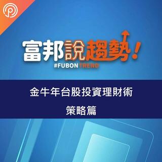 金牛年投資理財術(上) -策略篇