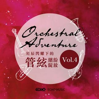 星辰閃耀下的管絃繽紛綻放 Vol.4 Orchestral Adventure Vol.4