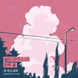 At the end of the day (Original Soundtrack from \'Growing Season\')