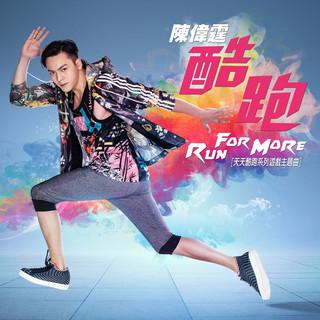 酷跑 Run For More (天天酷跑系列遊戲主題曲)