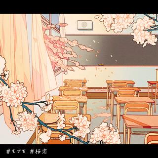 桜恋 (Sakurakoi)