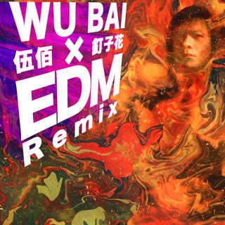 釘子花 (EDM Remix)