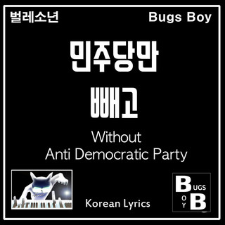 Without Anti Democratic Party