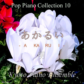Pop Piano Collection 10 明 あかるい (Pop Piano Collection 10 Akarui)