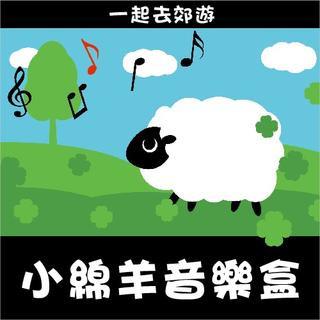 小綿羊音樂盒 / 一起去郊遊