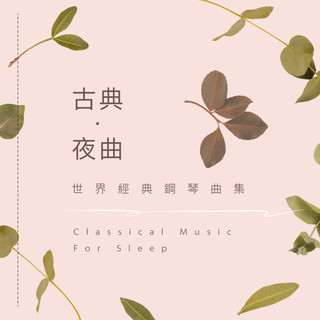古典.夜曲 / 世界經典鋼琴曲集  (Classical Music For Sleep)