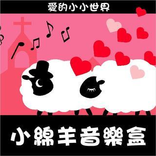 小綿羊音樂盒 / 愛的小小世界