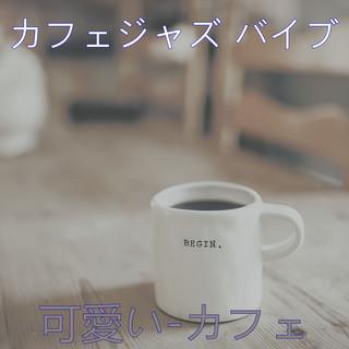 可愛い - カフェ