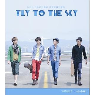 Fly To The Sky (松山機場 2011 年飛安宣導主題曲)