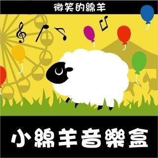 小綿羊音樂盒 / 微笑的綿羊