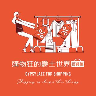 購物狂的爵士世界:百貨篇 (Gypsy Jazz For Shopping)