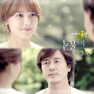 The Spring Days Of My Life  OST (Part. 6)