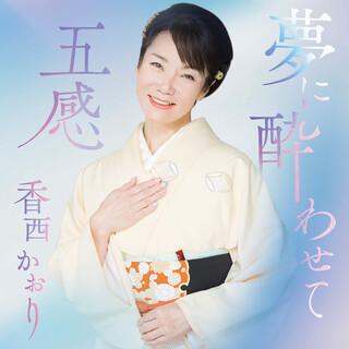夢に酔わせて / 五感 (Yumeni Yowasete / Gokan)