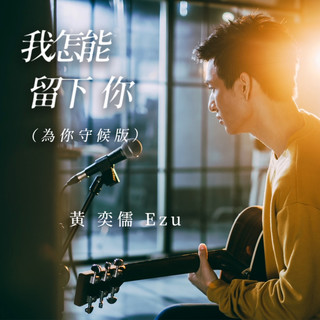 我怎能留下你(為你守候版) [Never Leave You  Behind(Soul Version)]