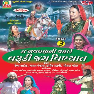 Varudi Jagvikhyat - Prat - 3