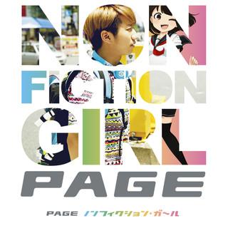 ノンフィクション・ガール (Nonfiction Girl)