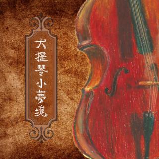 大提琴小夢境