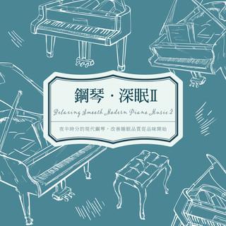 鋼琴.深眠 II (Relaxing Smooth Modern Piano Music 2)
