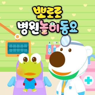 Pororo Hospital Play (Korean Ver.)