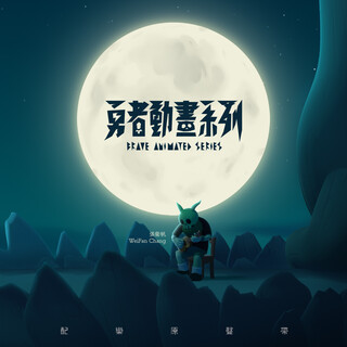 勇者動畫系列配樂原聲帶