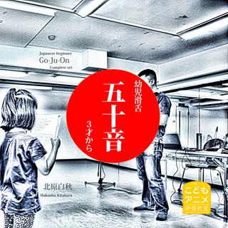 幼児滑舌 五十音 3才から (Japanese Beginner Go-Ju-On Complete Set)