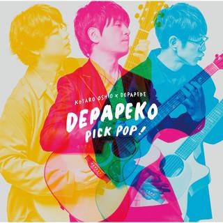 PICK POP ! 〜J - Hits Acoustic Covers〜 (PICK POP ! J Hits Acoustic Covers)