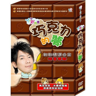 YOYO新樂園 - 巧克力的夢