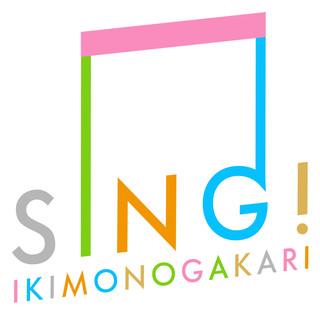 SING ! (シング)