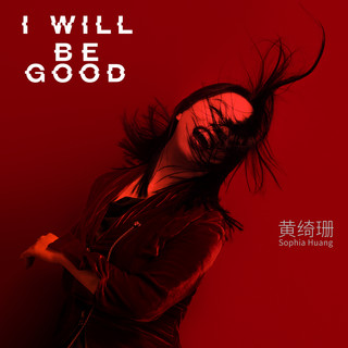 I Will Be Good