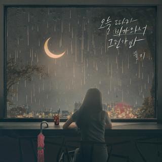 Rains Again