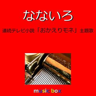 なないろ ~NHK連続テレビ小説「おかえりモネ」主題歌~(オルゴール) (Nanairo (Music Box))