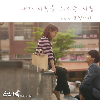 Superman Family 2017 OST Part.12